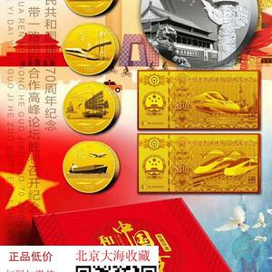 建国70周年一带一路论坛召开和谐复兴中国梦5枚金钞金币纪念章