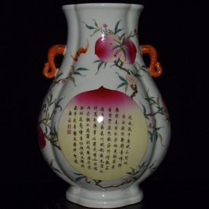 瓷器 珐琅彩福寿桃纹诗文象鼻耳瓶