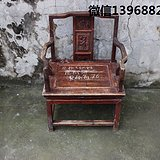 民国老旧家具古典老椅子老式绣花椅太师椅扶手椅靠背椅