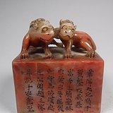 老坑红寿山圆雕镂空双兽诗文大方印章