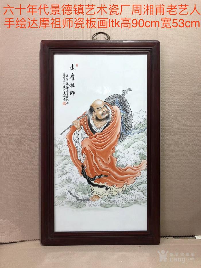 六十年代景德镇艺术瓷厂周湘甫老艺人手绘达摩祖师瓷板画ltk